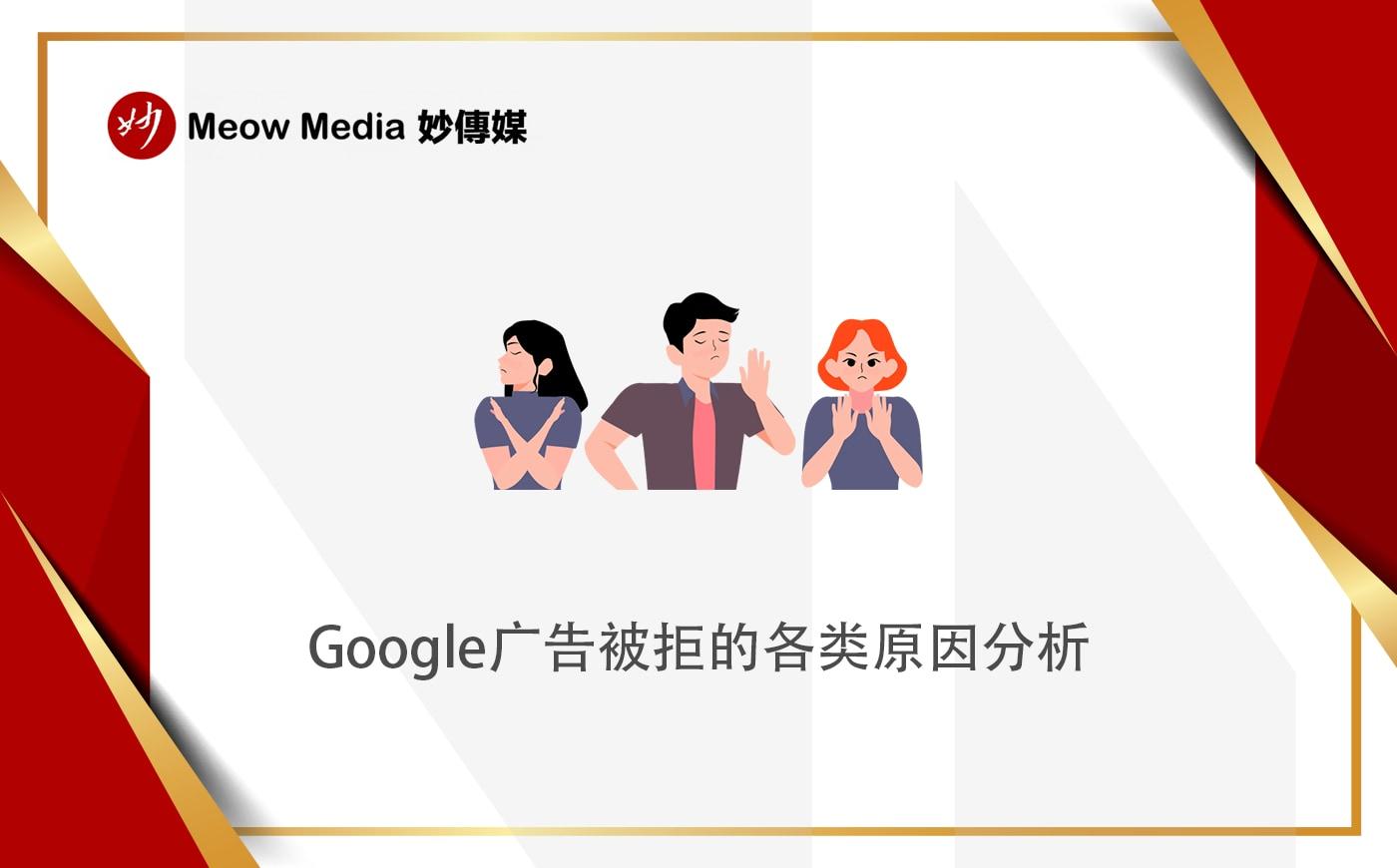 google广告拒登