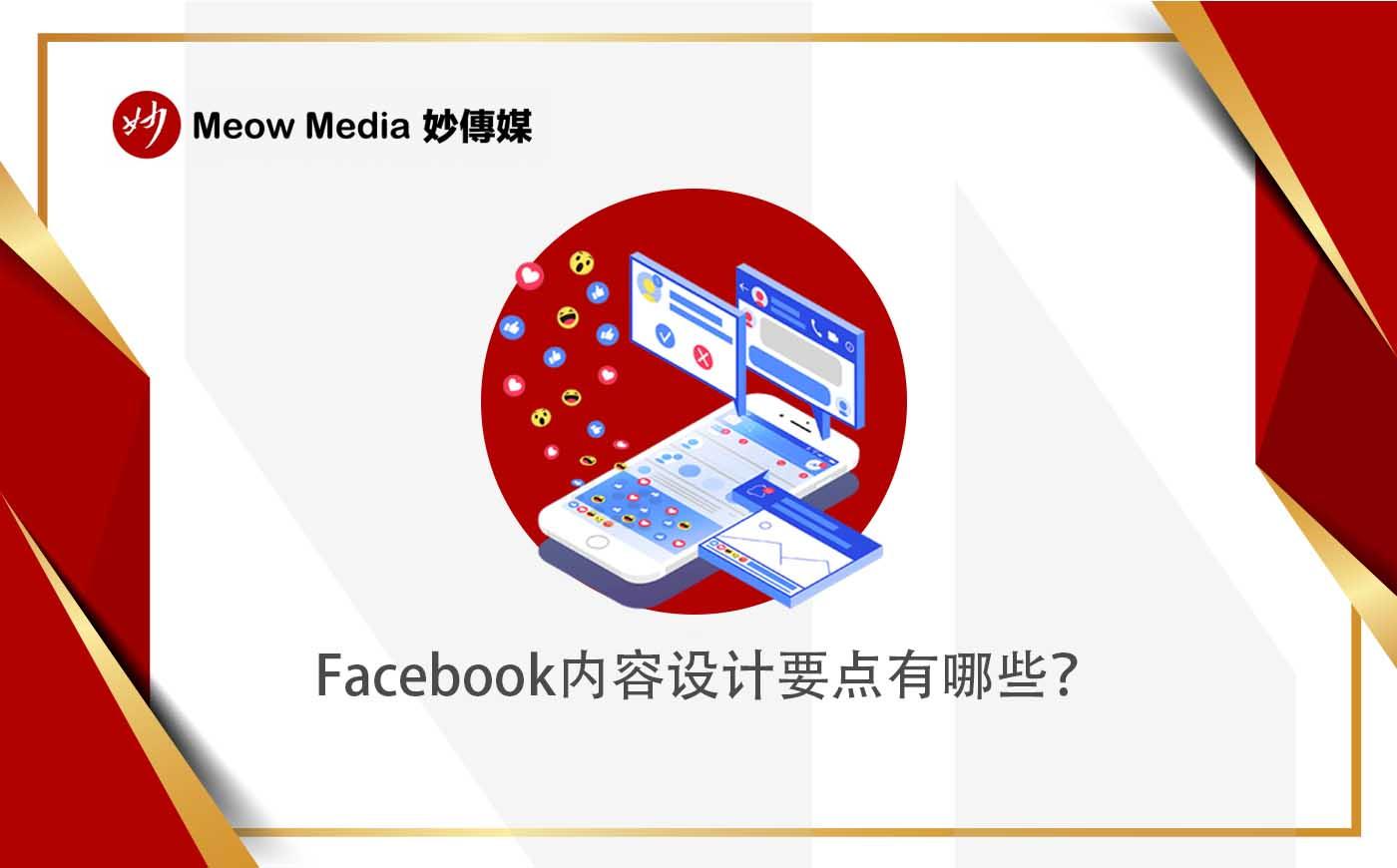 Facebook广告设计要点