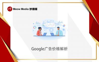 解析Google广告价格与收费方式