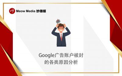 Google广告账户被封怎么办?