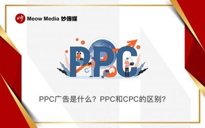 CPC广告与PPC广告的定义与区别有哪些?