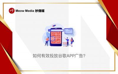 如何有效投放谷歌APP广告?