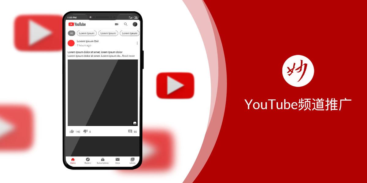 youtube频道推广