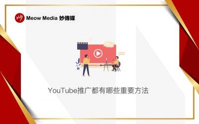 YouTube推广都有哪些重要方法?