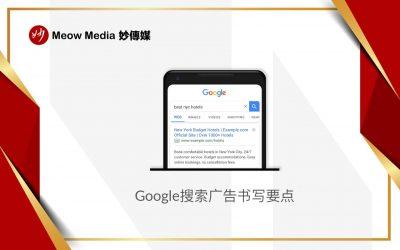 谷歌搜索广告书写要点有哪些?