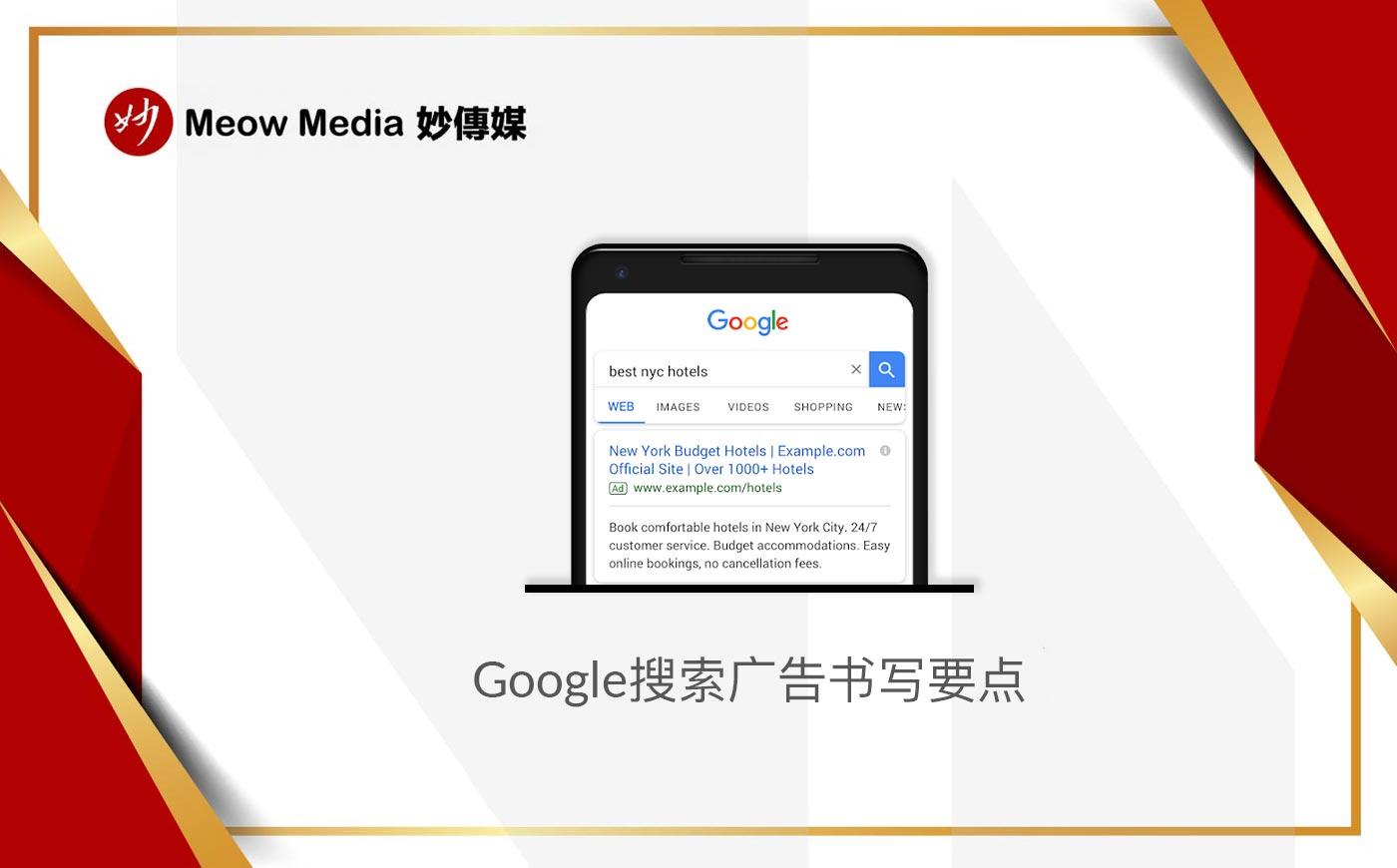 谷歌搜索广告书写