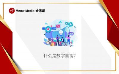 如何做好数字营销(Digital Marketing)?