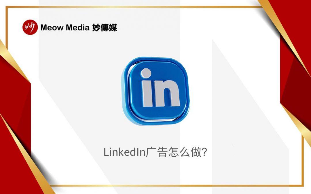 LinkedIn推广都有哪些方法?