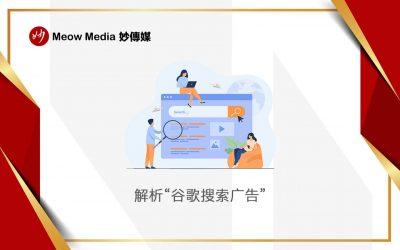 解析谷歌搜索广告原理与适用行业